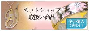 桜リング&イニシャルネックレス